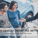 Кредит срещу залог на автомобил