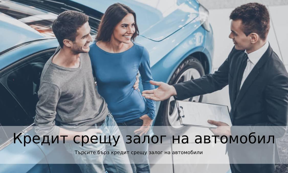 Залог на автомобили