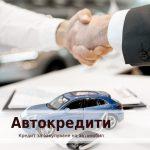 Кредит за закупуване на автомобил